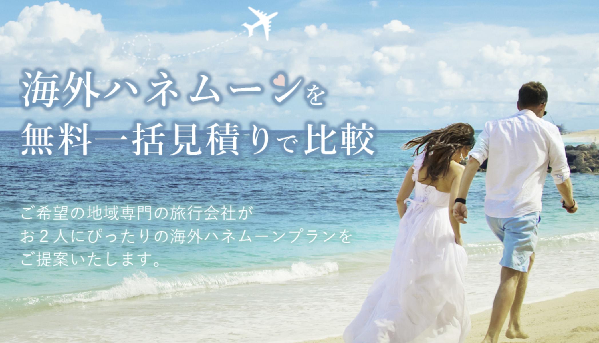 沖縄より海外派!海外リゾート人気エリアから選ぶハネムーン旅行計画!一括見積もりで徹底比較
